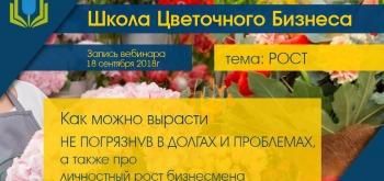 Рост в цветочном бизнесе