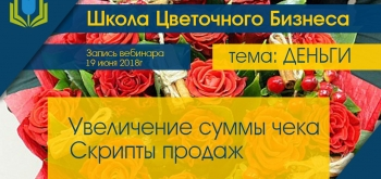 Скрипты продаж для цветочного магазина