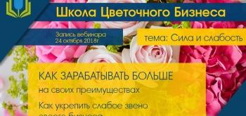 Как зарабатывать больше в цветочном бизнесе