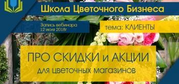 Про скидки и акции для цветочных магазинов