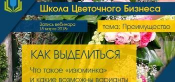 Как выделить свой цветочный магазин